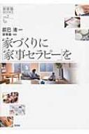 家づくりに「家事セラピー」を 家事塾BOOKS