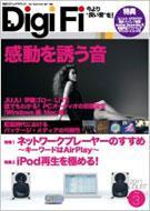 DIGI FI NO.3 別冊ステレオサウンド