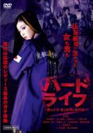ハードライフ 〜紫の青春・恋と喧嘩と特攻服〜特別版