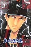 許斐剛/新テニスの王子様 6 ジャンプコミックス