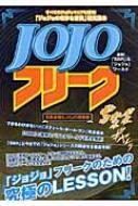『ジョジョの奇妙な冒険』研究読本 JOJOフリーク