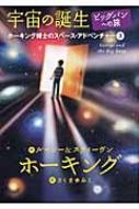 宇宙の誕生 ビッグバンへの旅 ホーキング博士のスペース・アドベンチャー 3