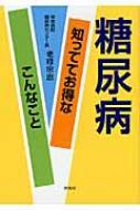 HMV&BOOKS online老籾宗忠/糖尿病 知っててお得なこんなこと