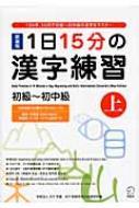 1日15分の漢字練習 初級‐初中級 上