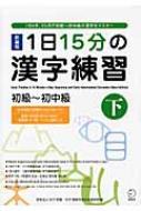 1日15分の漢字練習 初級‐初中級 下