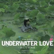 UNDERWATER LOVE -おんなの河童-オリジナル・サウンド・トラック