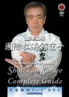 國際松濤館空手完全教則DVD-BOX