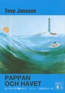 ムーミンパパ海へいく 講談社文庫