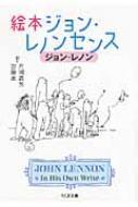 絵本ジョン・レノンセンス ちくま文庫