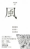 風 百年文庫