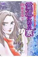 魔百合の恐怖報告コレクション 2 Honkowaコミックス