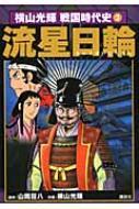 横山光輝戦国時代史 信長・秀吉・家康で読む 第3巻