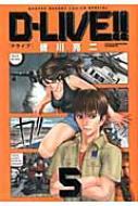 D-LIVE!! 5 少年サンデーコミックススペシャル