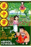 華中華 15 ビッグコミックス