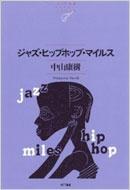 ジャズ・ヒップホップ・マイルス