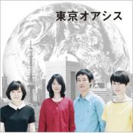 映画「東京オアシス」オリジナル・サウンドトラック