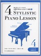 初心者とレスナーのための 四期学習法によるピアノ曲集(4) ソナチネ初級程度