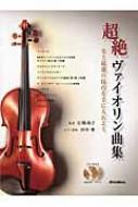 超絶ヴァイオリン曲集 至上最強の技巧を手に入れよう CD2枚付き