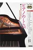 ピアノのしらべ 世代を超えて受け継がれる日本のうた・民謡編 CD2枚付き