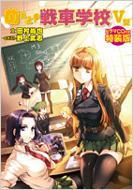 萌えよ!戦車学校5型 ドラマCD付き特装版