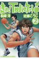 走れ!T校バスケット部 2 バーズコミックス・スペシャル