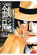 警部銭形星屑のレクイエム編 アクションコミックス