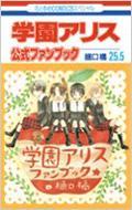 学園アリス 25.5公式ファンブック 花とゆめCOMICSスペシャル
