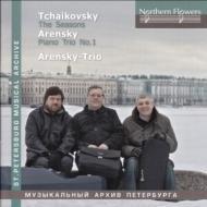 チャイコフスキー:四季(ピアノ三重奏版)、アレンスキー:ピアノ三重奏曲第1番 アレンスキー・トリオ