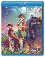 劇場アニメーション『星を追う子ども』【Blu-ray】