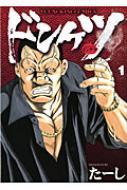 ドンケツ 1 ヤングキングコミックス