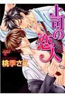 上司の恋人 ジュネットコミックス・ピアスシリーズ