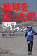 間寛平アースマラソン 地球を走った男 なぜ彼だけが地球一周走れたのか?