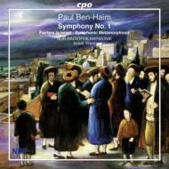 交響曲第1番、イスラエルへのファンファーレ、バッハのコラールによる交響的変容 イノン&北ドイツ放送フィル