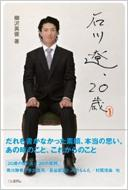柳沢英俊/石川遼、20歳 日テレbooks