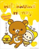 Calendar/リラックマ / 2012年卓上カレンダー