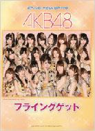 Piano Mini Album AKB48 Flying Get