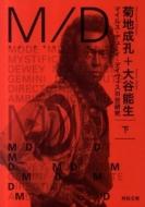M/D マイルス・デューイ・デイヴィス3世研究 下 河出文庫
