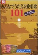 続 みんなでうたえる愛唱歌 101〜続 愛唱歌101シリーズ準拠〜