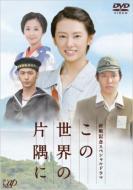 Shusen Kinen Special Drama Kono Sekai no Katasumi ni