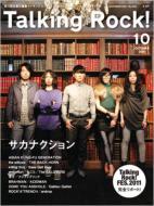 Talking Rock! 2011年10月号