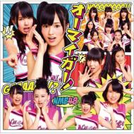 NMB48/オーマイガー! (+dvd)(B)