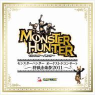 モンスターハンター オーケストラコンサート ~狩猟音楽祭2011~