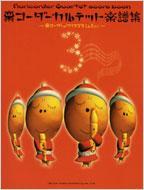 栗コーダーカルテット楽譜集 栗コーダーのクリスマス1&2から 3