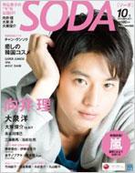 Magazine (Book)/Soda 2011年10月号 ぴあ増刊