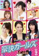 豪快ガールズ DVD-BOX2