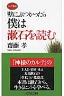 壁にぶつかったら僕は漱石を読む ロング新書