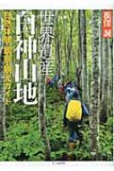 世界遺産 白神山地 自然体験・観察・観光ガイド