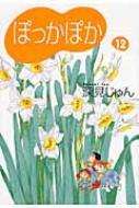 ぽっかぽか 12 YOU漫画文庫