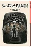ジム・ボタンと13人の海賊 岩波少年文庫