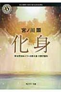 HMV&BOOKS online書籍/化身
